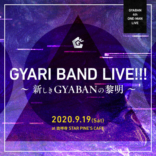 "GYARI BAND ""NET"" LIVE!!! ✝新しきGYABANの黎明✝"
